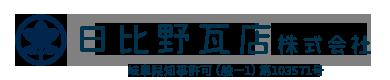 岐阜県岐阜市で瓦屋根リフォーム・屋根葺き替え・修理は日比野瓦店