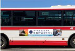 岐阜バスに広告載せました!